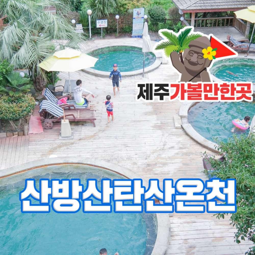 [제주] 산방산탄산온천+제주가볼만한곳