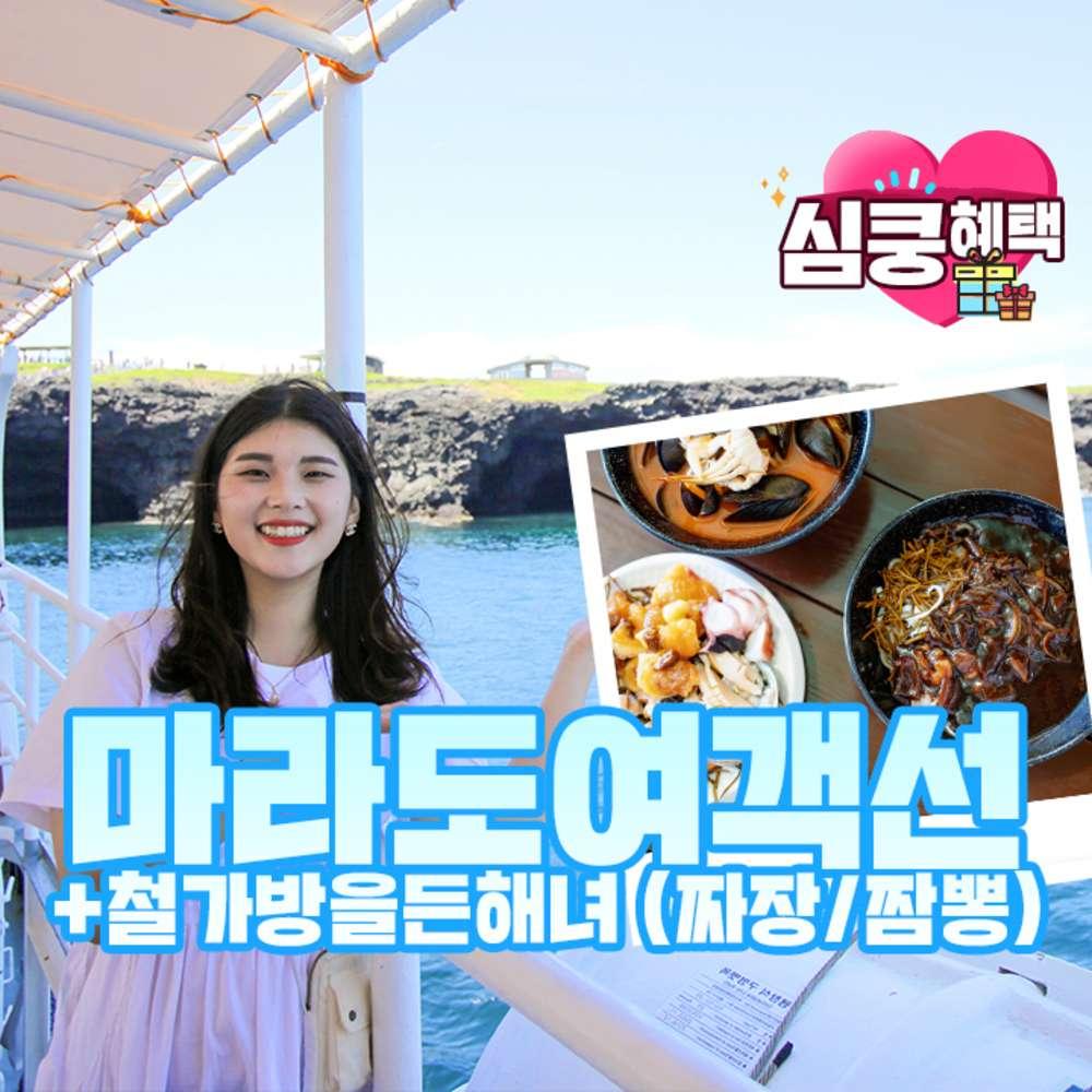[제주] 마라도여객선+짜장/짬뽕 (♥심쿵혜택♥)