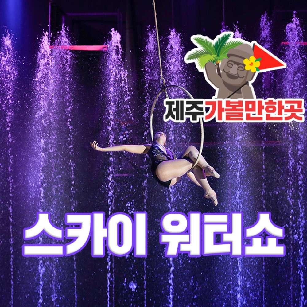 [제주] ♥이벤트♥ 스카이워터쇼+제주 가볼만한곳