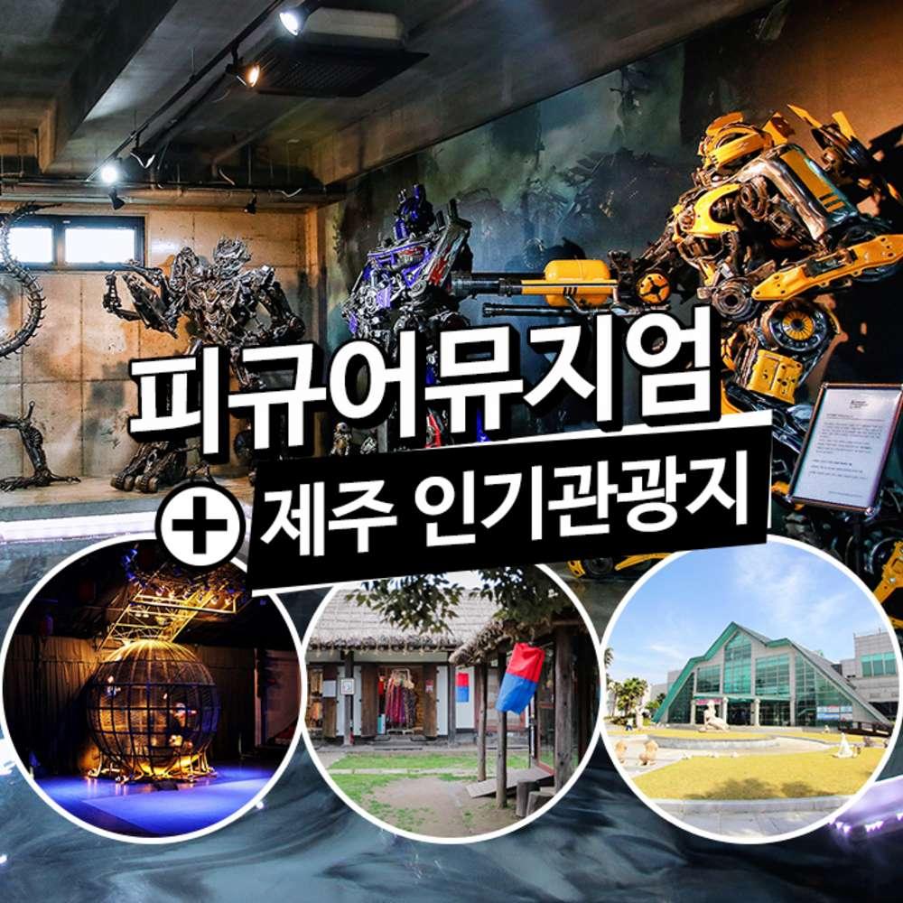[제주] 피규어뮤지엄+제주인기관광지