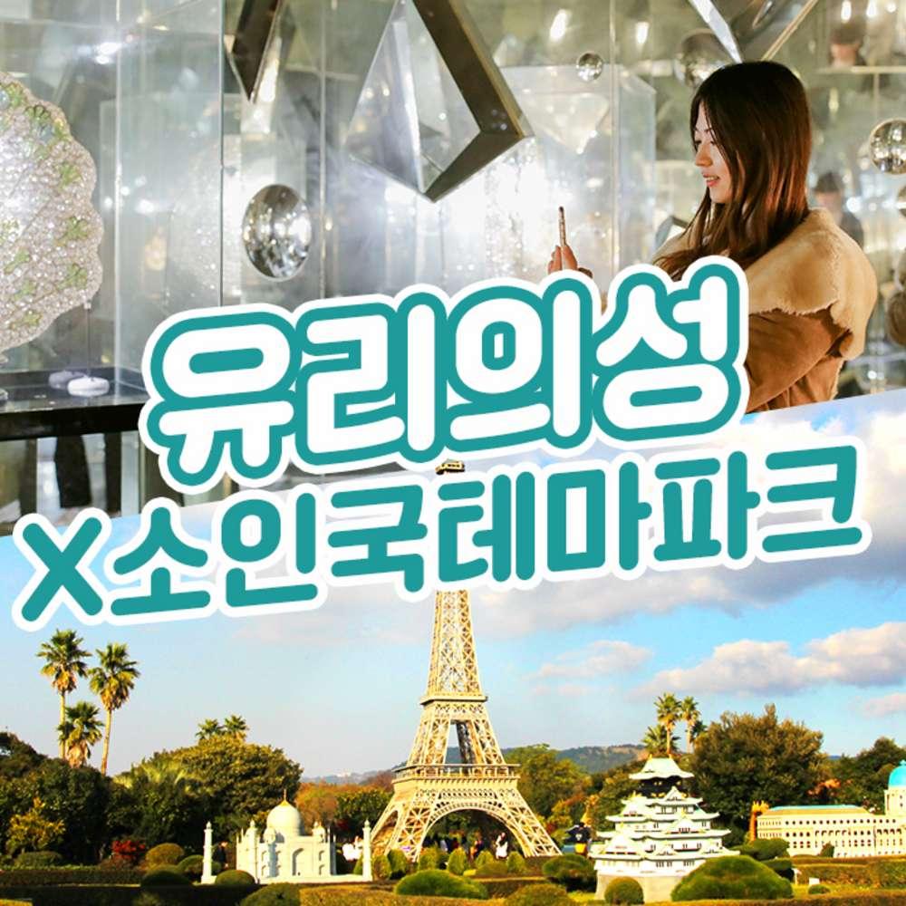 [제주] 제주 유리의성+소인국테마파크