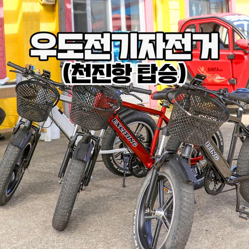 [제주] 우도 동천레저 전기자전거