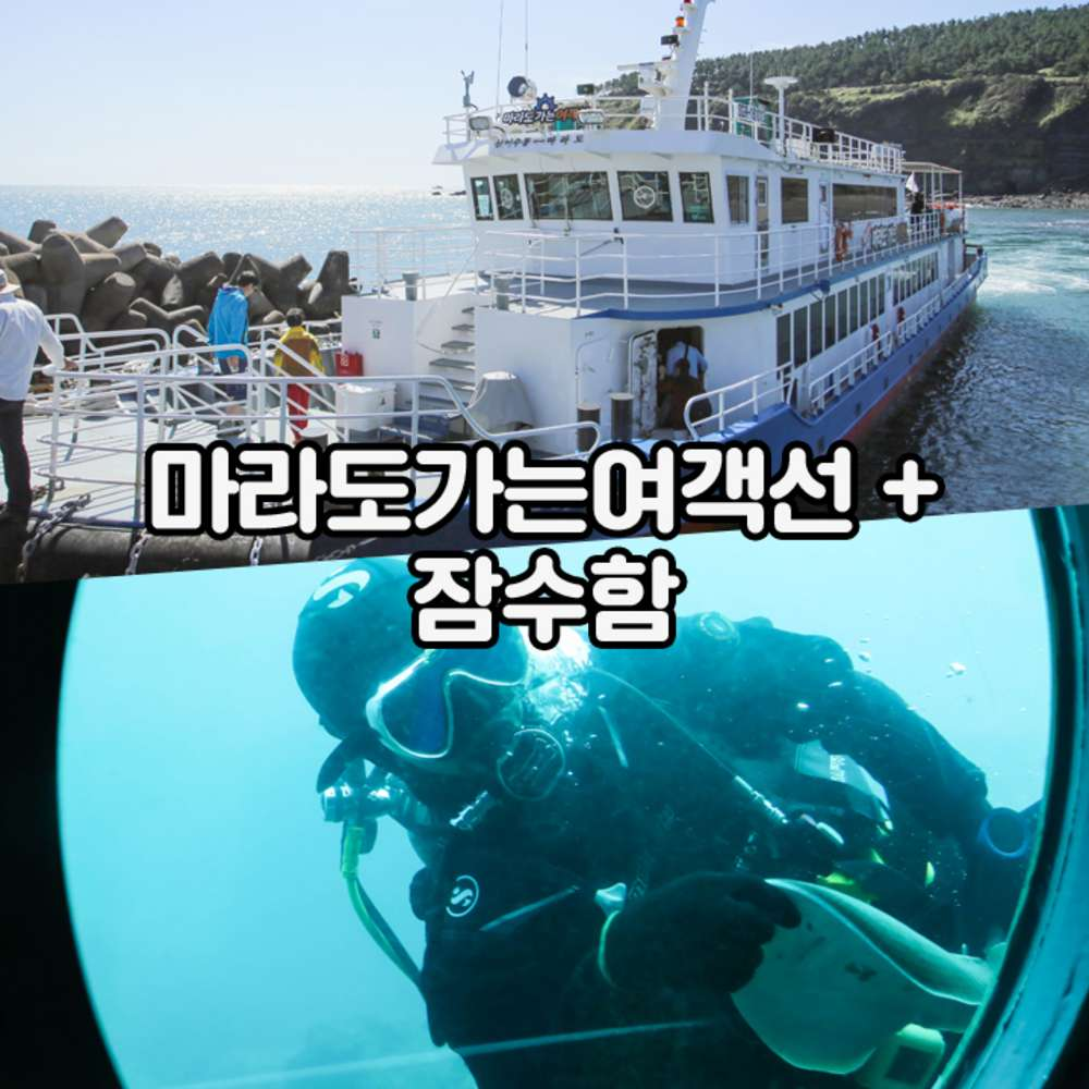 [제주] 마라도여객선+잠수함 택1