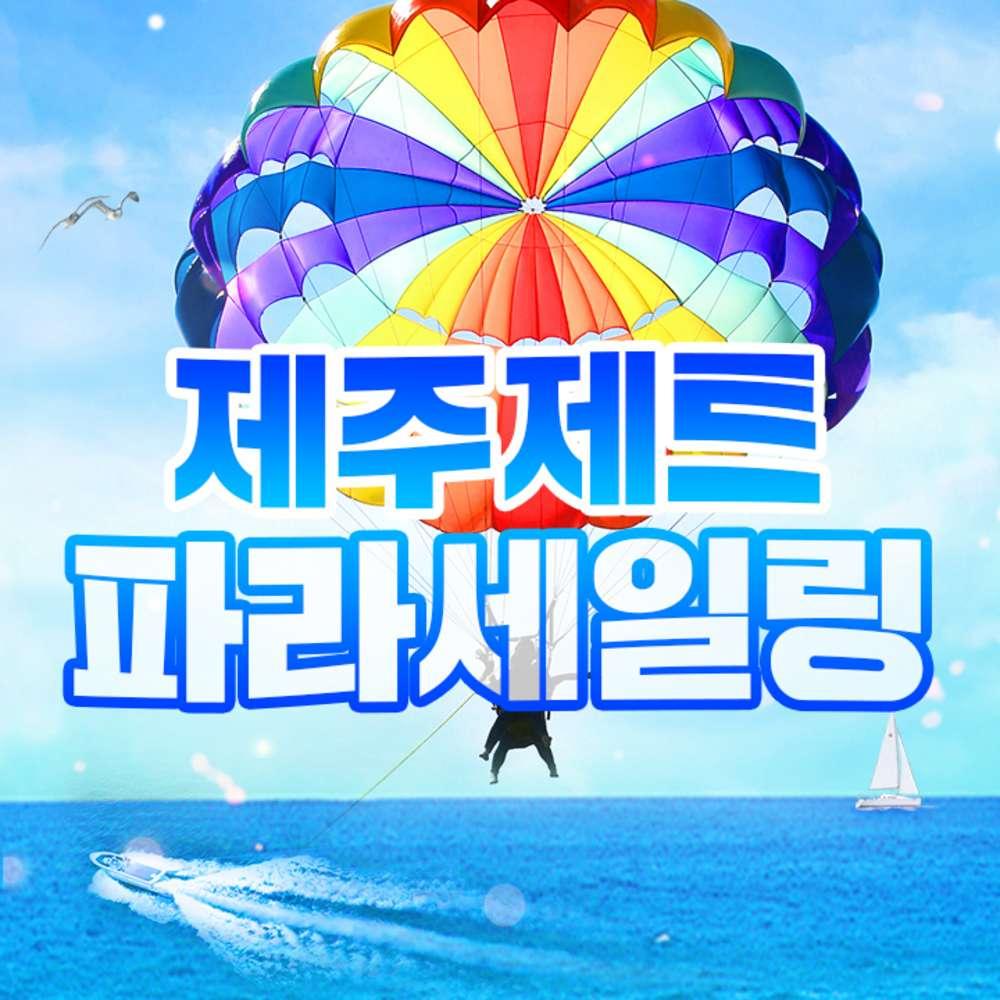 [제주] 제주제트 파라세일링