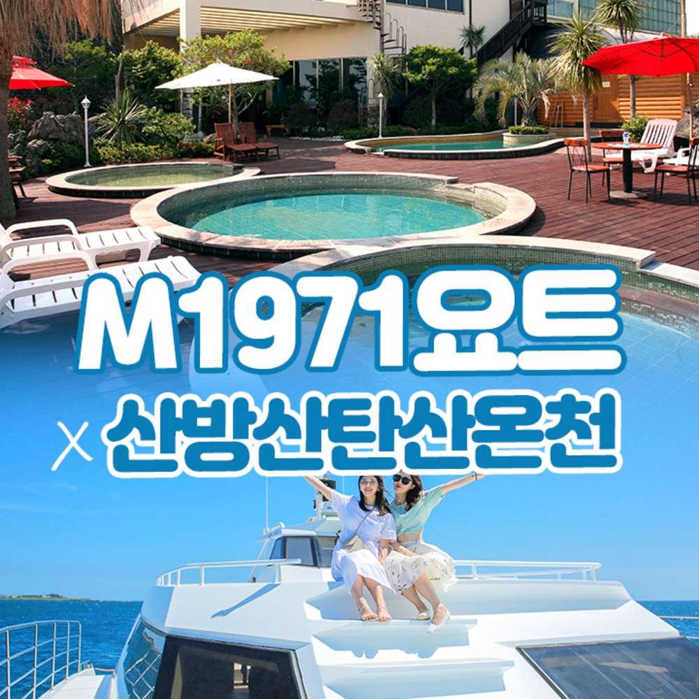 [제주] M1971요트+산방산탄산온천