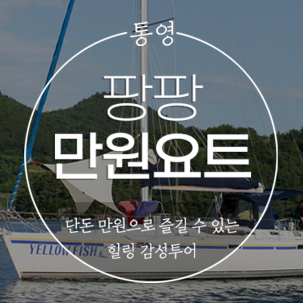 [통영] 팡팡만원요트