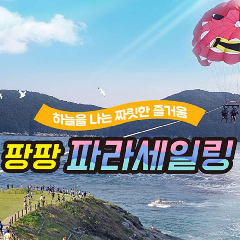 [거제도] 팡팡파라세일링
