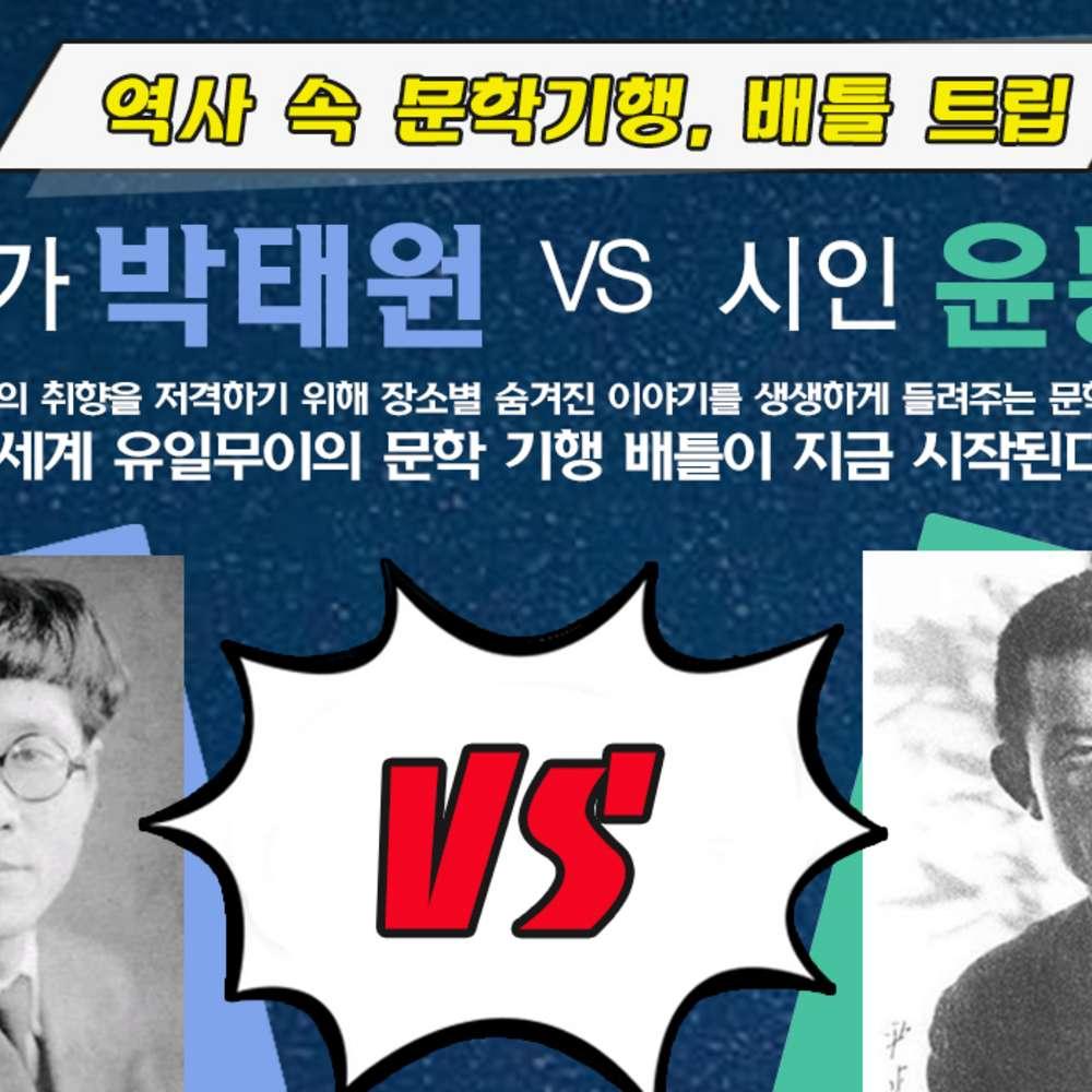 [서울] 배틀 트립 [소설가 박태원 vs 시인 윤동주] 함께 걸으며 듣는 그들의 이야기