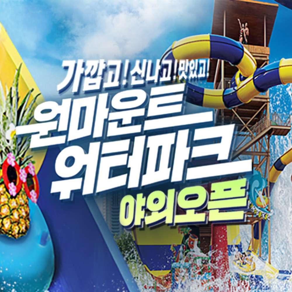 [경기] [일산] 원마운트 워터파크 성수기 입장권 (7/27~8/17)