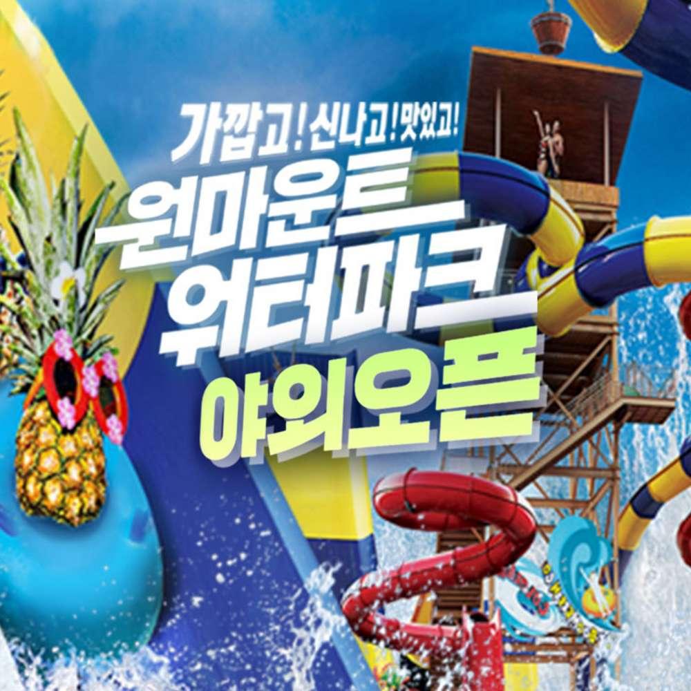 [경기] [일산] 원마운트 워터파크 소인권 특가! (~7/26)