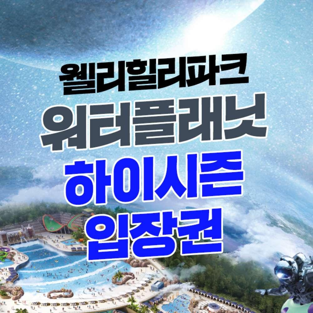 [횡성] 2020 웰리힐리파크 워터플래닛 하이시즌 ~10/11
