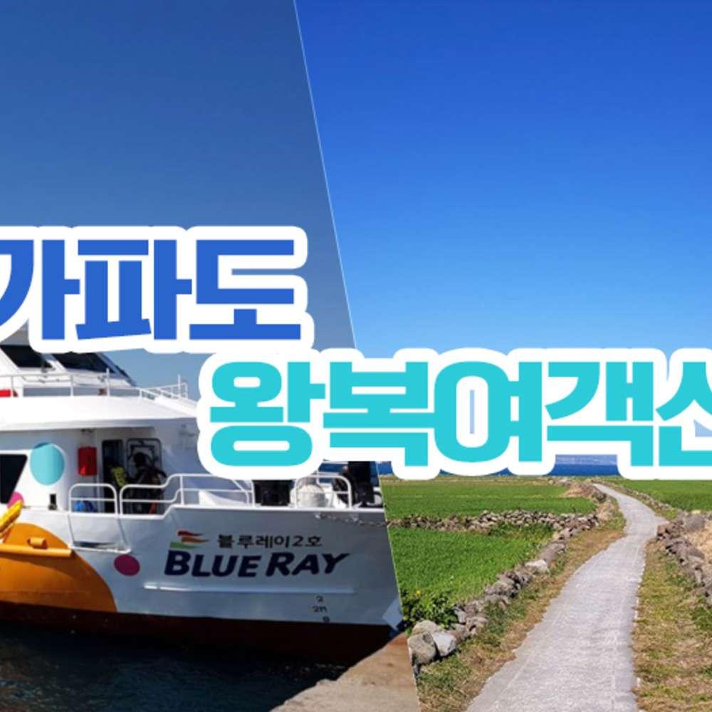 [제주] 가파도 왕복 여객선 / 가파도 가는 배 / 청보리축제