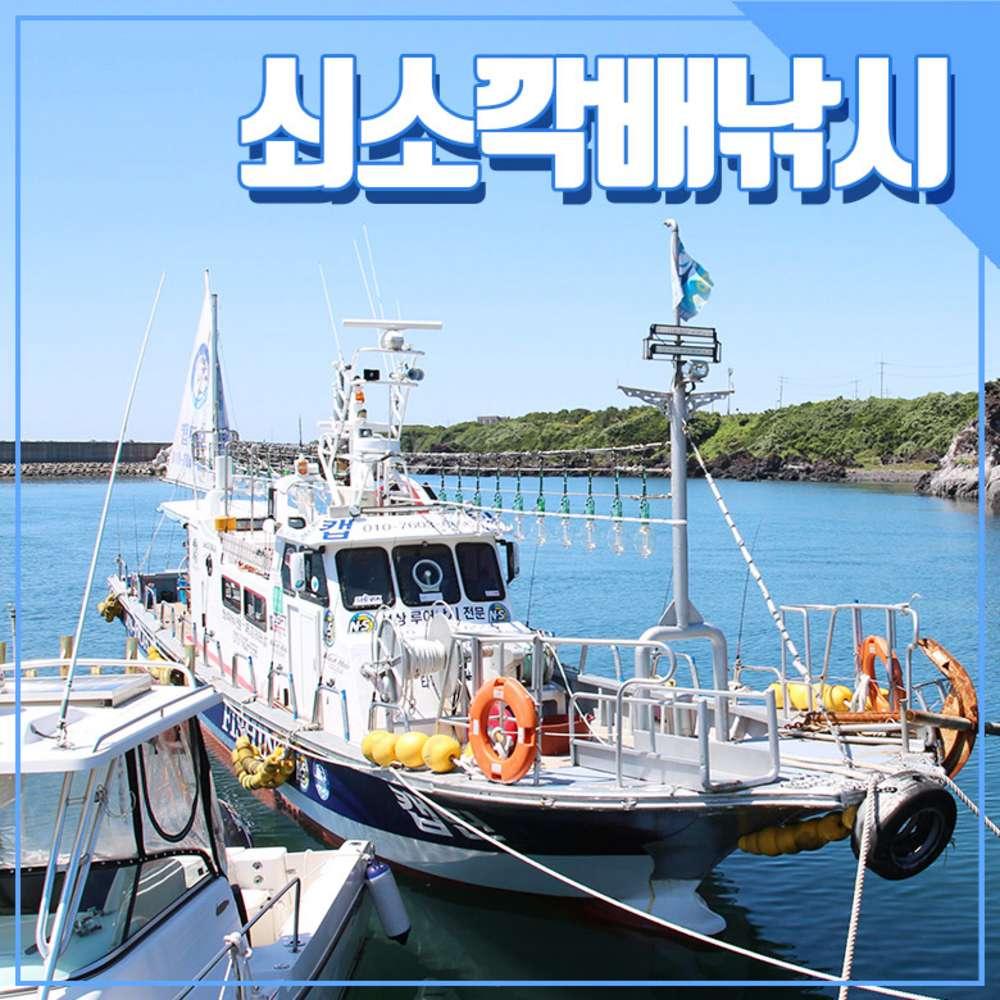 [제주/서귀포] 쇠소깍 배낚시체험(서귀포 캡틴호)