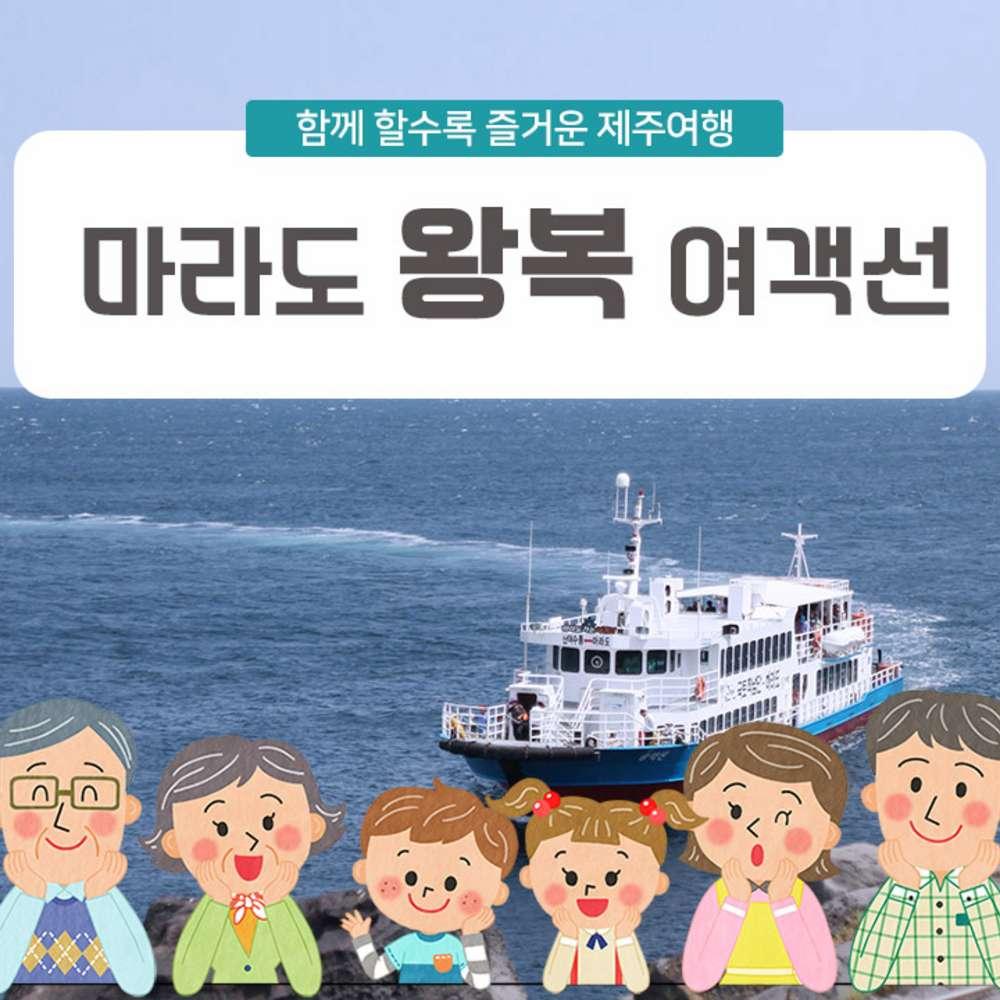 [제주] 대한민국 최남단 ▶마라도 왕복 여객선 가족권/다인권◀