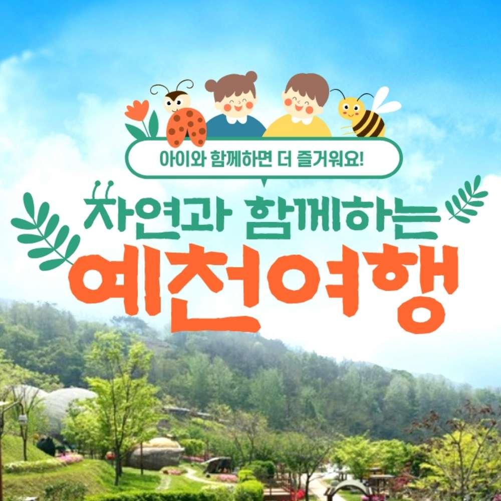[예천] 경북나드리 예천(강문화전시관+곤충체험관+활체험장)