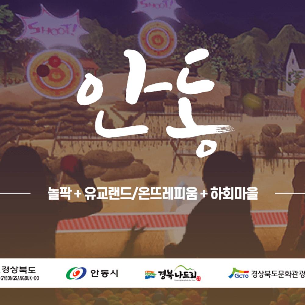 [안동] 경북나드리 안동(놀팍+유교랜드/온뜨레피움+하회마을)