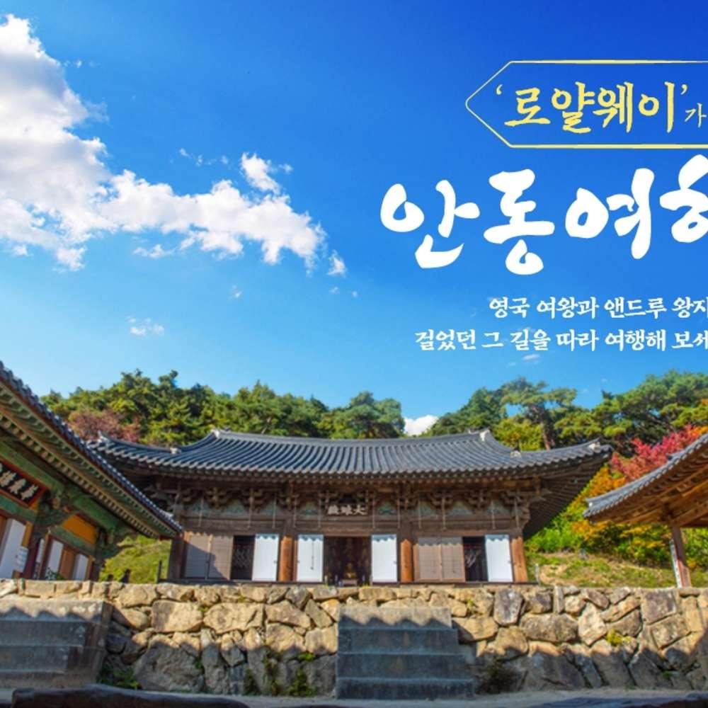 [안동] 경북나드리 안동(죽헌고택+봉정사+하회마을)