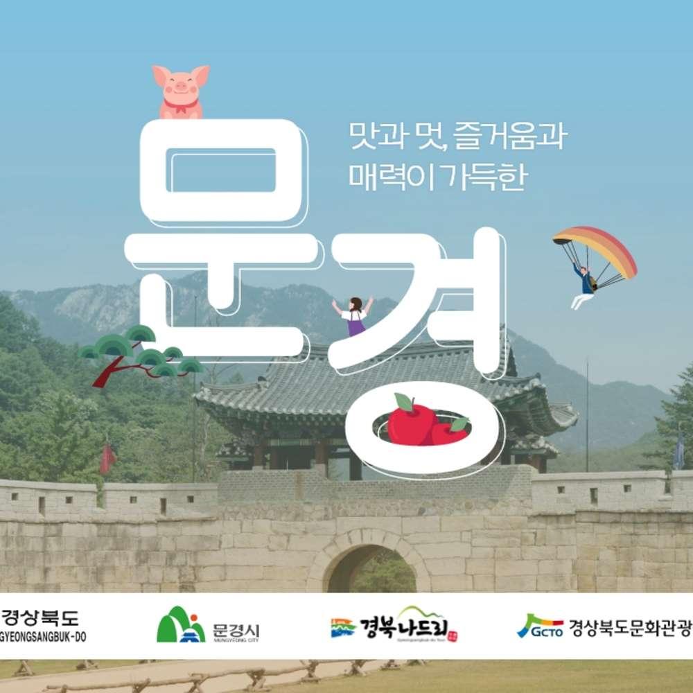 [문경] 경북나드리 문경(문경새재 오픈세트장+오미자테마터널+에코랄라)