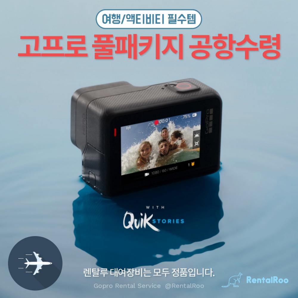 [인천공항수령] [초특가!!] 고프로 히어로 풀패키지 대여 렌탈 + 무료영상편집