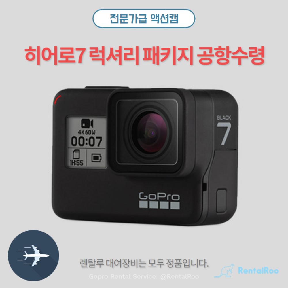 [인천/김해공항수령] [초특가!!] 고프로 히어로7 럭셔리 패키지 대여 렌탈 + 무료영상편집