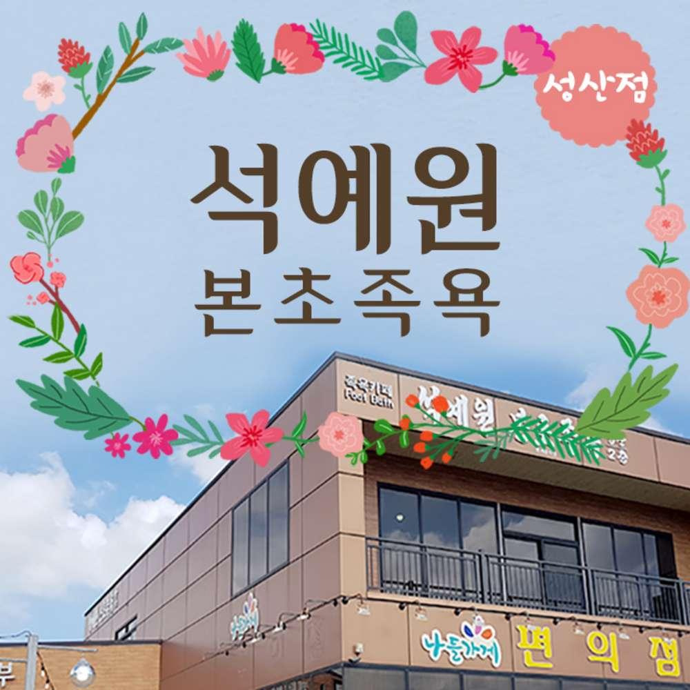 [서귀동부] |제주|석예원 본초족욕 성산점+혜택몰빵