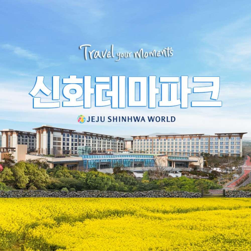 [서귀서부] |제주|신화월드 신화테마파크+혜택몰빵