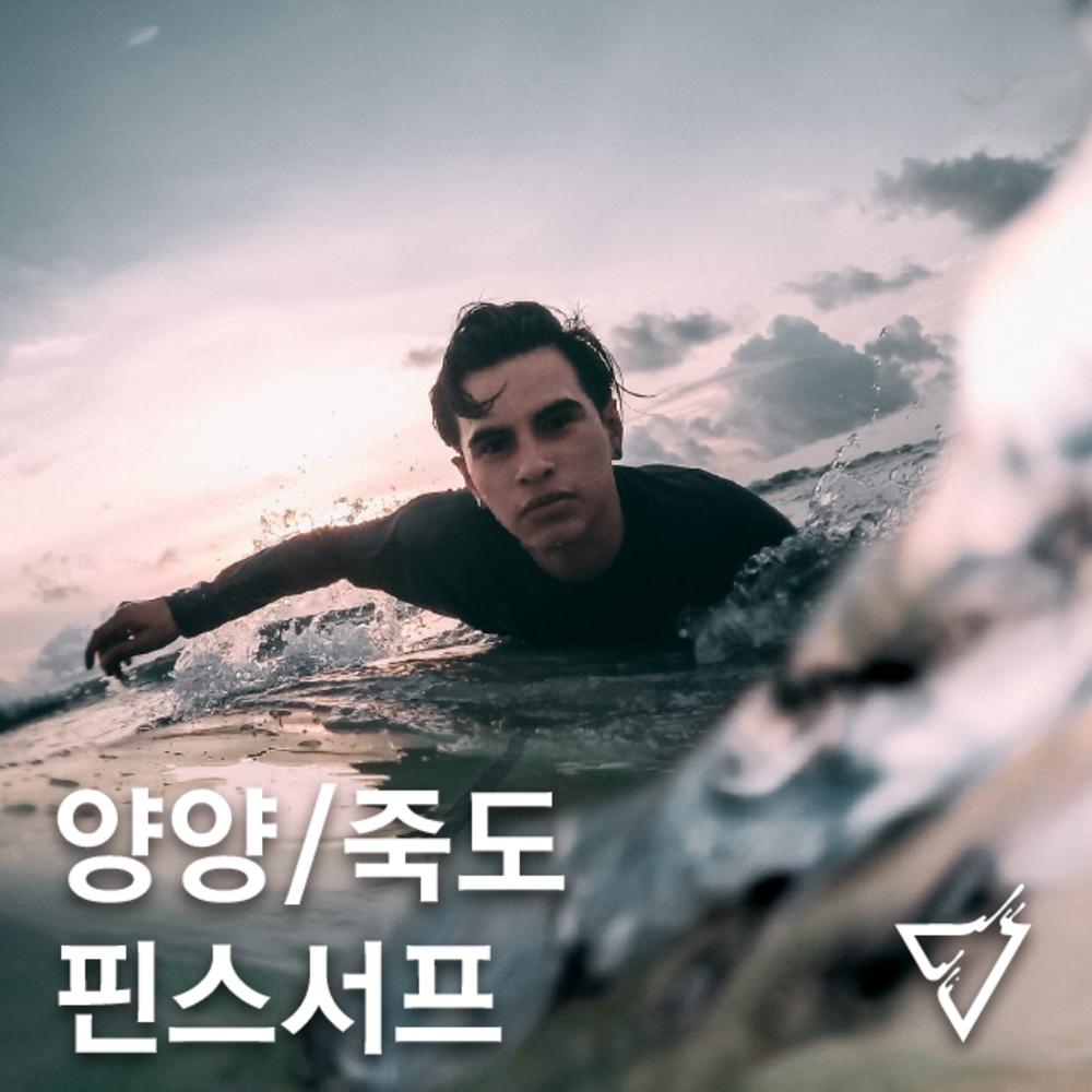 [양양] 죽도 해변 양양서핑 배우기 핀스서프 입문자 서핑 강습 렌탈