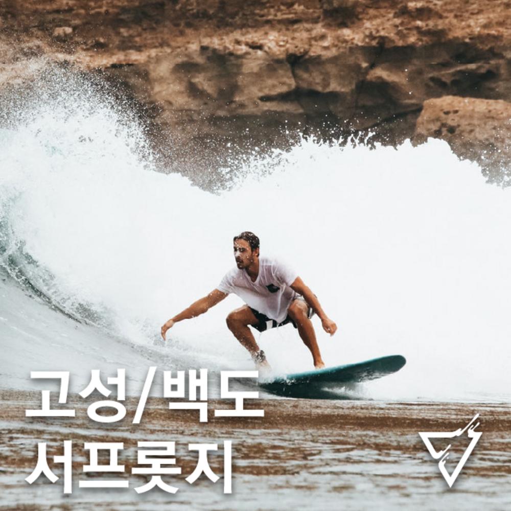 [강원도] 백도 해변 강원도서핑 배우기 서프롯지 입문자 서핑 강습 렌탈
