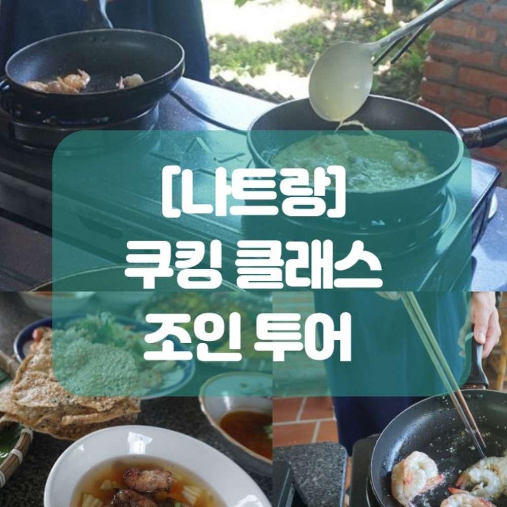[나트랑] [베트남-나트랑] 쿠킹 클래스조인투어 [HKC나트랑자유여행]