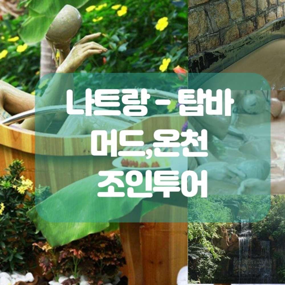[나트랑] [베트남-나트랑] 탑바 머드,온천 조인투어 [HKC나트랑자유여행]