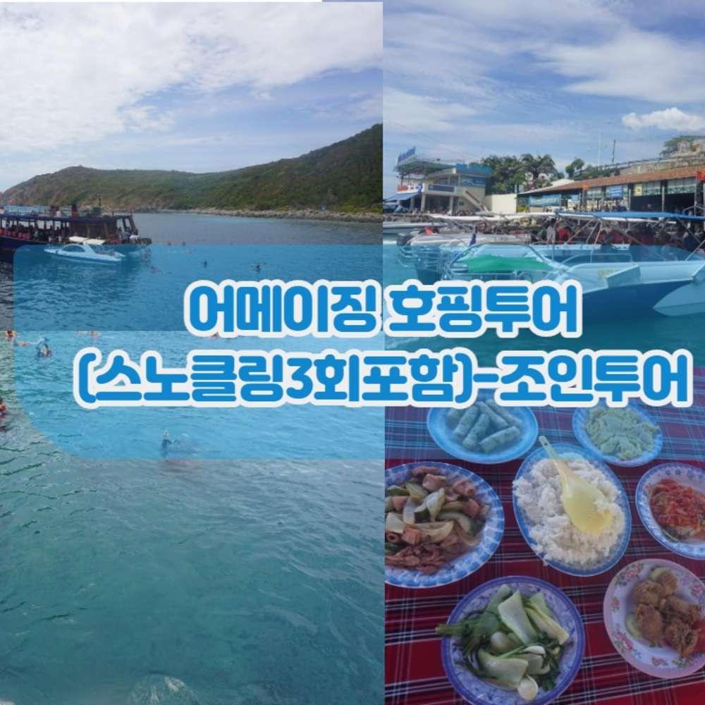 [나트랑] 베트남-나트랑]  어메이징 호핑투어(스노클링3회포함)-조인투어 [HKC나트랑자유여행]