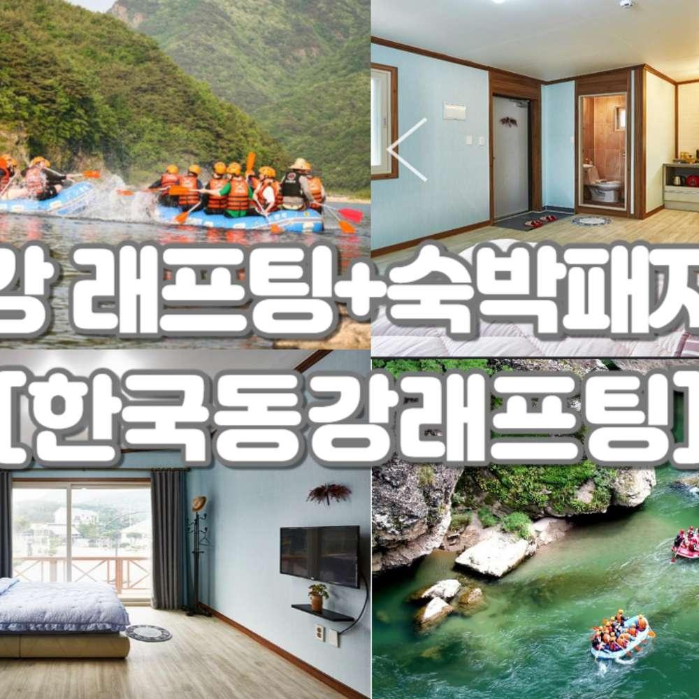 [강원도 영월]  한국동강래프팅+ [펜션,민박]숙박패키지