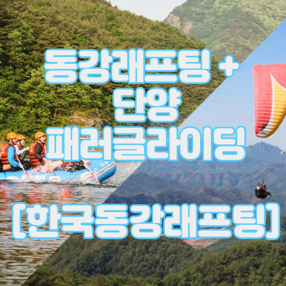 [영월/단양] 한국동강래프팅+단양패러글라이딩