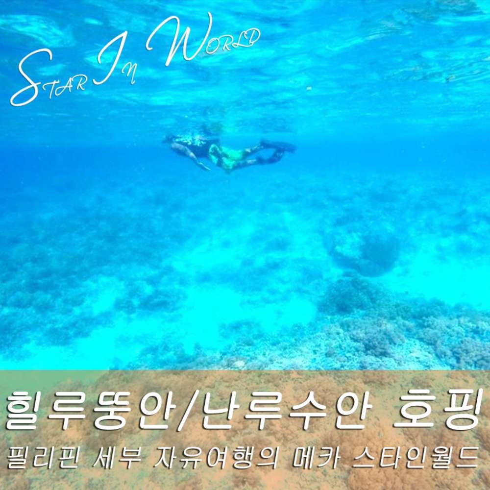 [세부] 힐루뚱안/난루수안 호핑투어 (세부)