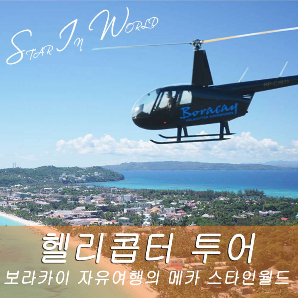 [보라카이] 헬기투어(헬리콥터/보라카이)