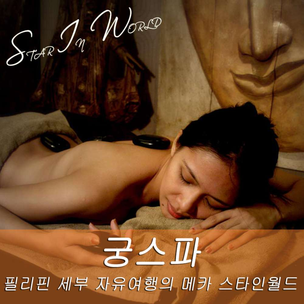 [세부] 궁스파