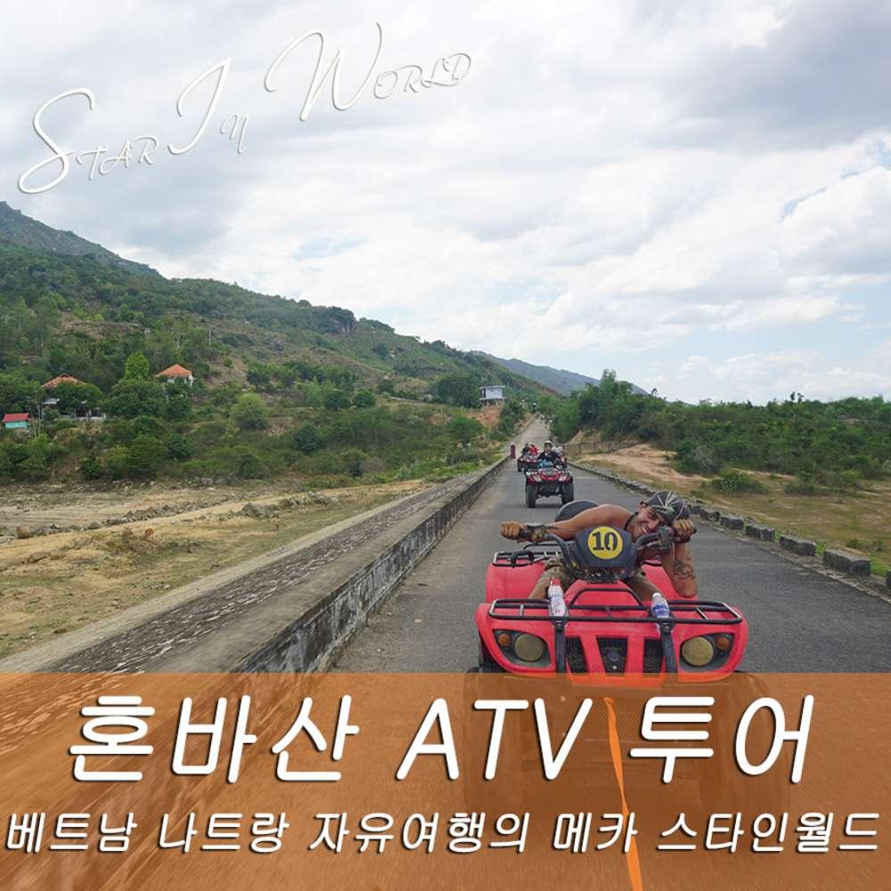 [나트랑] 혼바산 ATV 투어