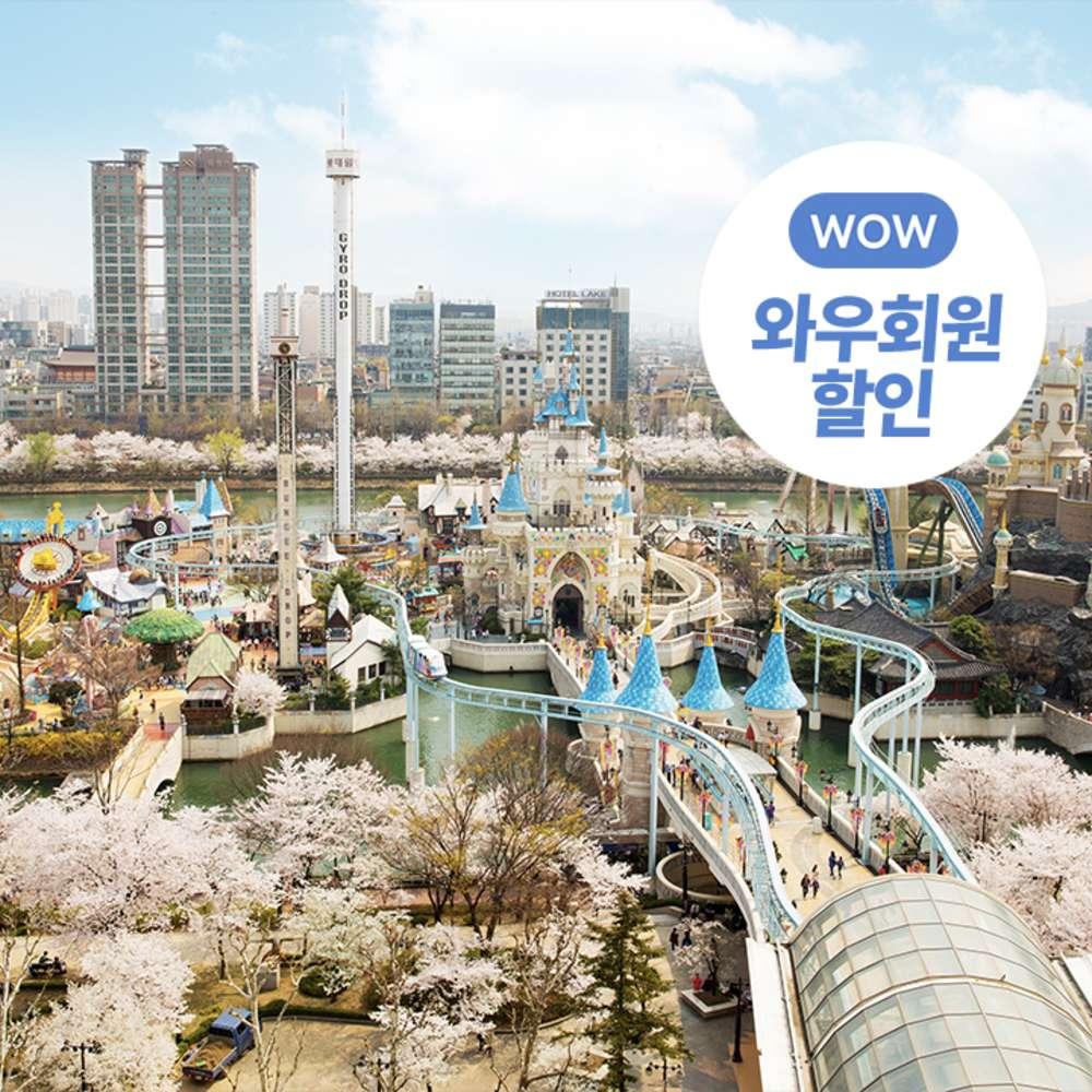 [서울] 롯데월드 자유 이용권 3매(종일권) + 포포인츠 쉐라톤 호텔 1박(최대 4인)