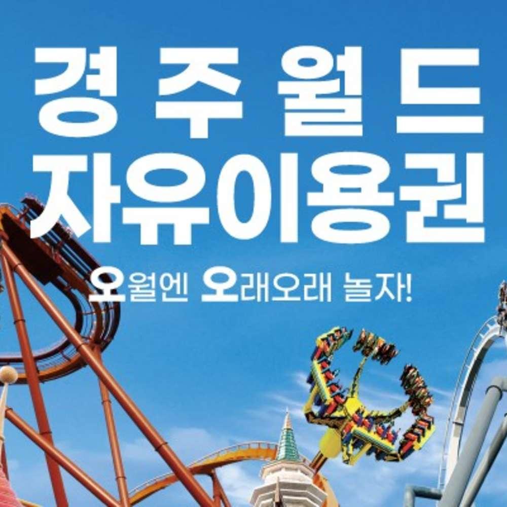 [경주] 경주월드 5월 자유이용권 종일권/주말4시권 (5/1~5/31)