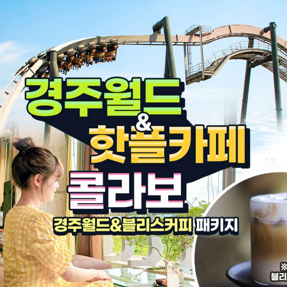 [경주] [9월]경주월드+핫플카페 블리스커피PKG/ 자유이용권 1매 + 음료 1잔