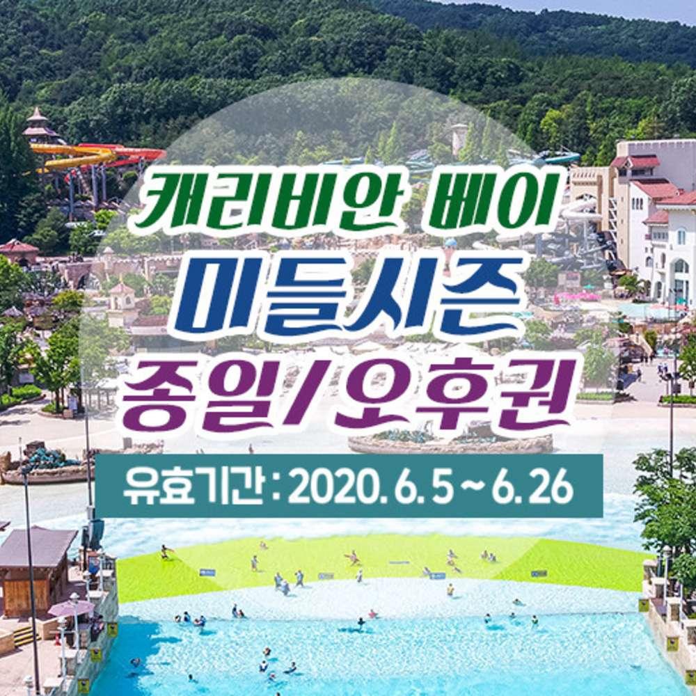 [용인] 캐리비안베이 미들시즌 종일/오후권(6/5~6/26) (화,수 휴장)