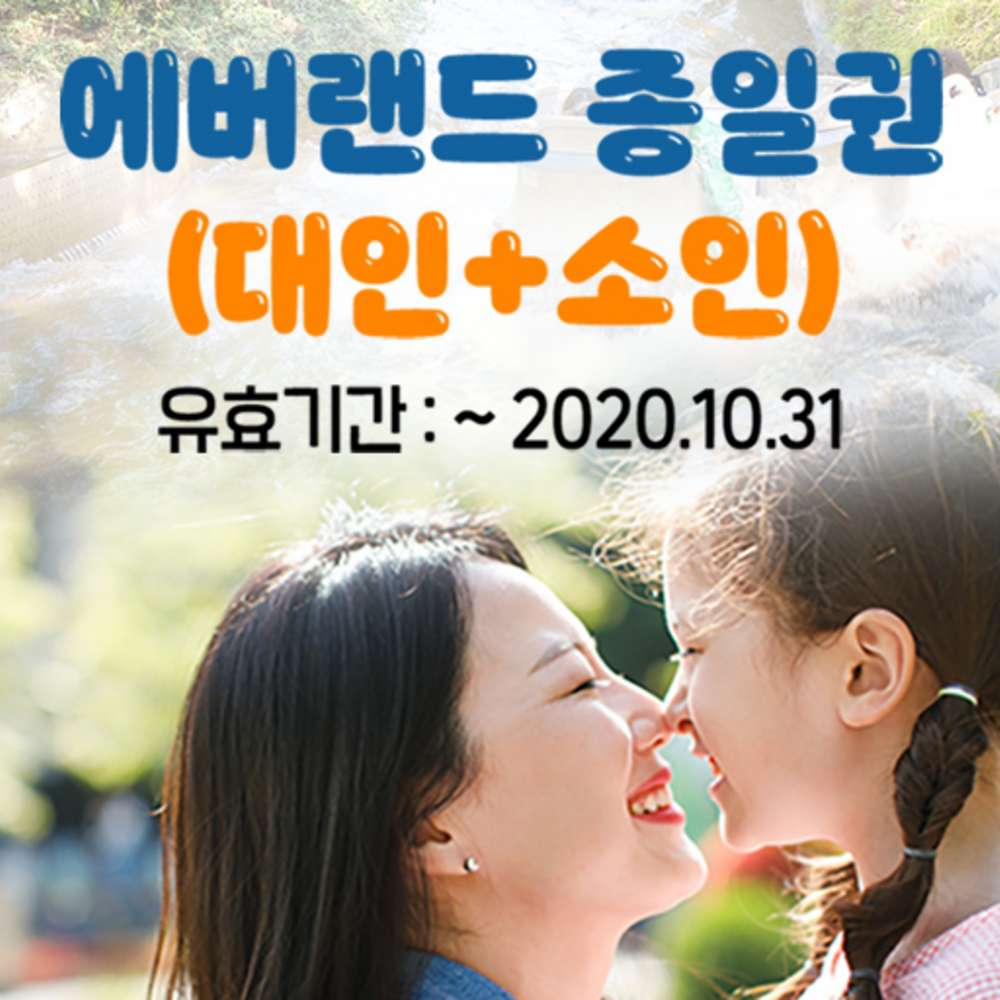 [용인] 에버랜드 대인+소인 종일권(~10/31)