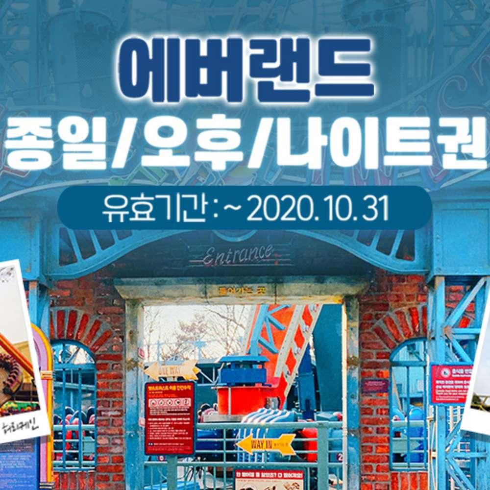 [용인] 에버랜드 종일/오후/나이트권(~10/31)