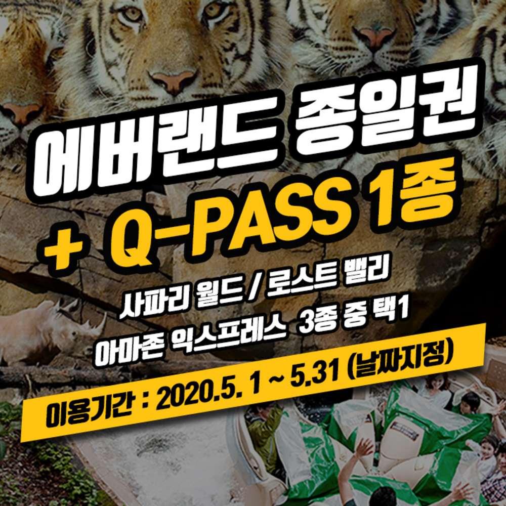 [용인] 에버랜드 종일권+큐패스 1종 패키지(~5/31)