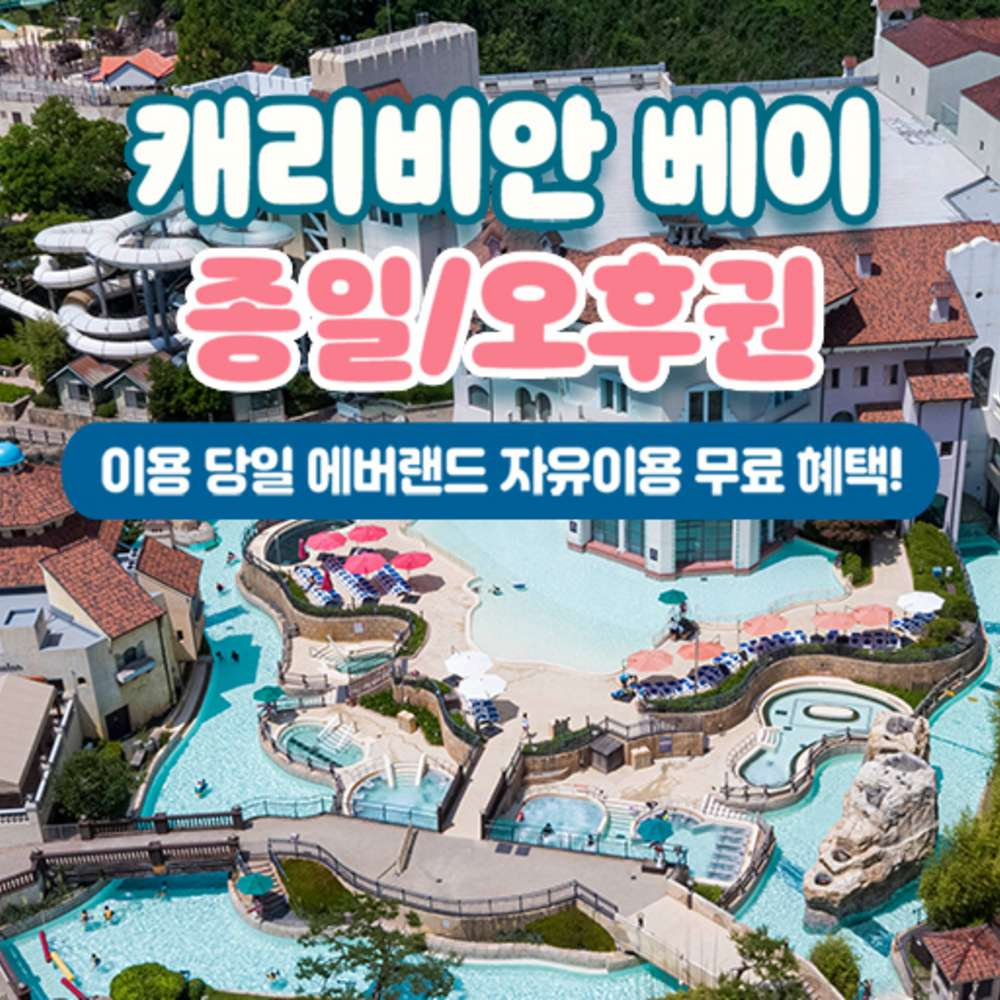 [용인] 캐리비안베이 골드 종일/오후권(~7/31)
