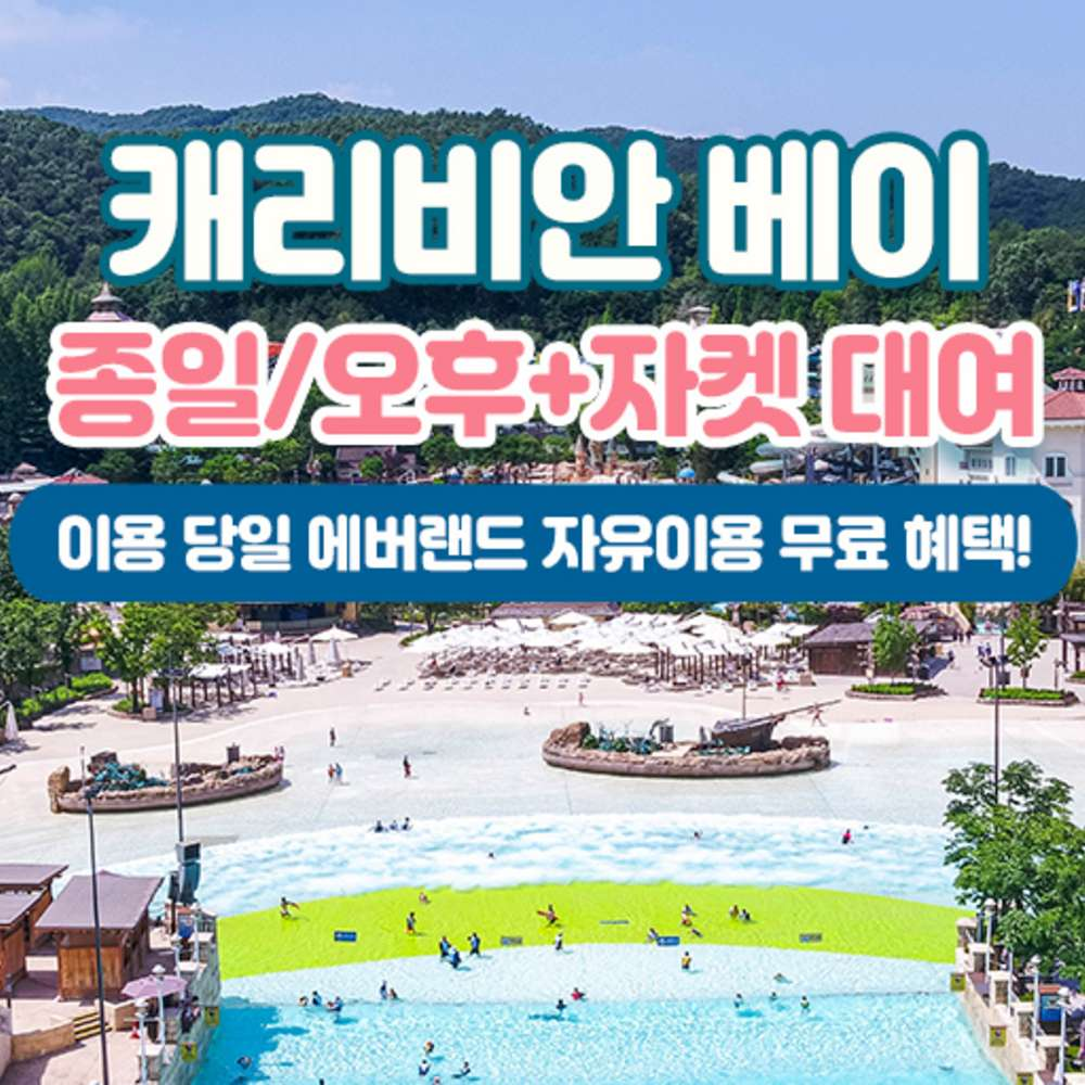 [용인] 캐리비안베이 골드 종일/오후권+자켓대여(~7/31)