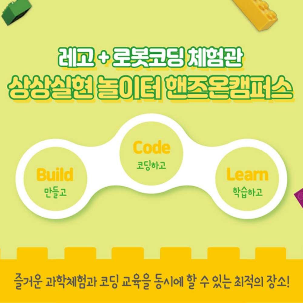 [서울/용산] 레고+로봇코딩 체험관_상상실현 놀이터 핸즈온캠퍼스