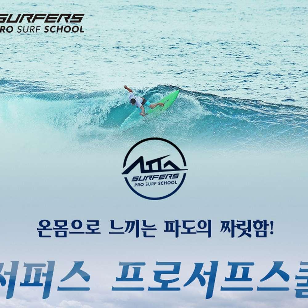 [양양] 서퍼스-프로서프스쿨 서핑강습, 렌탈 죽도해변