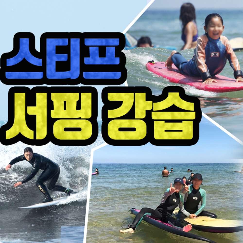 [포항] 스티프 서핑 입문강습 패키지
