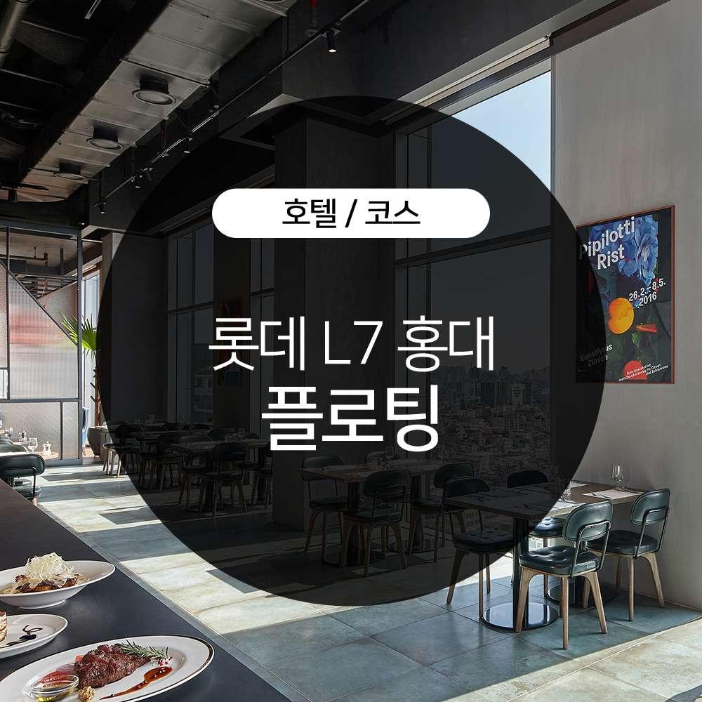 [홍대] 롯데 L7 호텔 홍대 주말/공휴일 세트 이용권